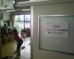 2009年松本夏期学校 126.jpg